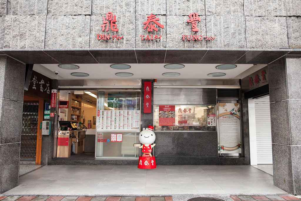 About Din Tai Fung - Xinyi Branch.jpg